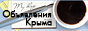 most.do.am - Бесплатные объявления Крыма